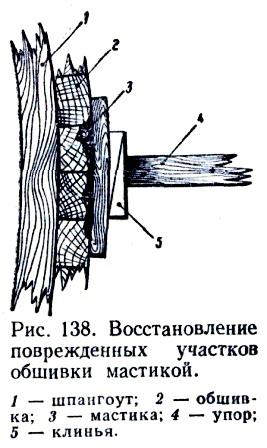 Обработка лодки мастикой.