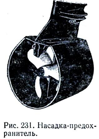 Насадка предохранитель для подвесного мотора.