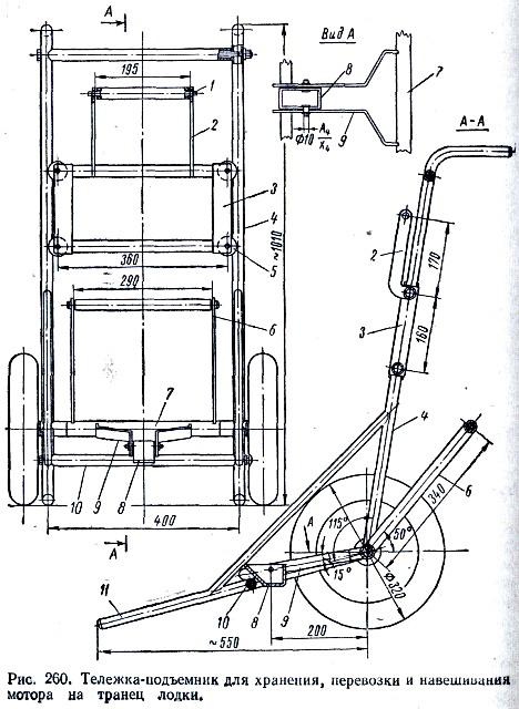 Тележка подъемник для перевозки и хранения лодочного мотора.