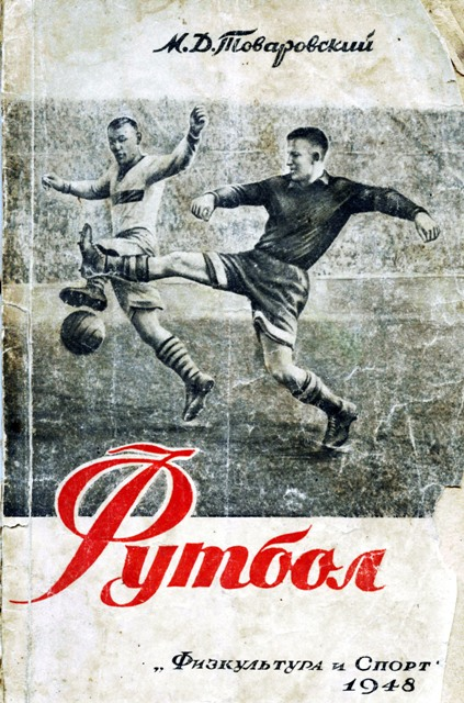 футбол россии динамо