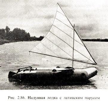 Надувная лодка с латинским парусом.