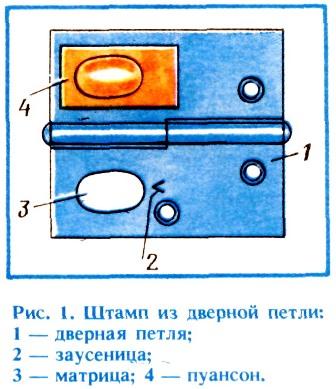 Штамп для изготовления блесны из дверной петли.