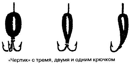 Мормышка Чертик с двумя и тремя крючками.